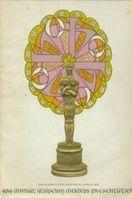 Cartel de los Oscars 1968